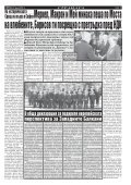 "Вестник ""Струма"" брой 114 - Page 7"