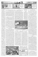 The Rahnuma-E-Deccan Daily 25/05/2018 - Page 5