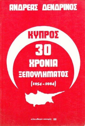 ΚΥΠΡΟΣ - 30 ΧΡΟΝΙΑ ΞΕΠΟΥΛΗΜΑΤΟς - ΑΝΔΡ. ΔΕΝΔΡΙΝΟΣ