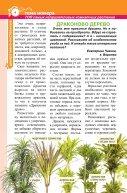ВСПС №9/2018  - Page 4