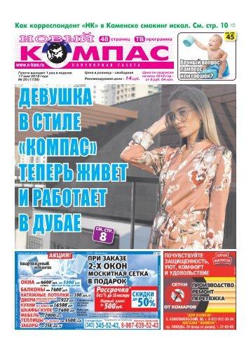 """Газета """"Новый Компас"""" (Номер от 17 мая 2018)"""