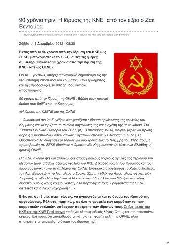 90 χρόνια πριν Η ίδρυσις της ΚΝE από τον εβραίο Ζακ Βεντούρα
