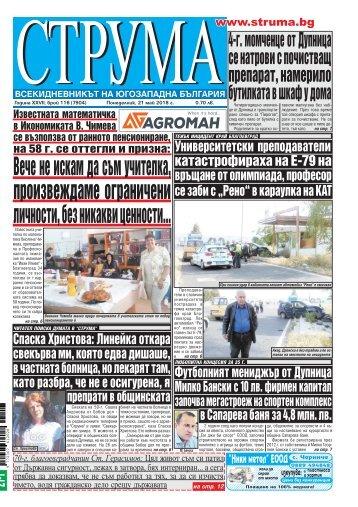"""Вестник """"Струма"""", брой 116, 21 май 2018 г., понеделник"""