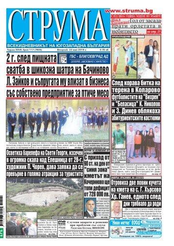 """Вестник """"Струма"""", брой 117, 22 май 2018 г., вторник"""
