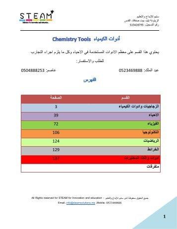 Catalog Chemistry