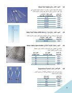 Catalog Chemistry - Page 7
