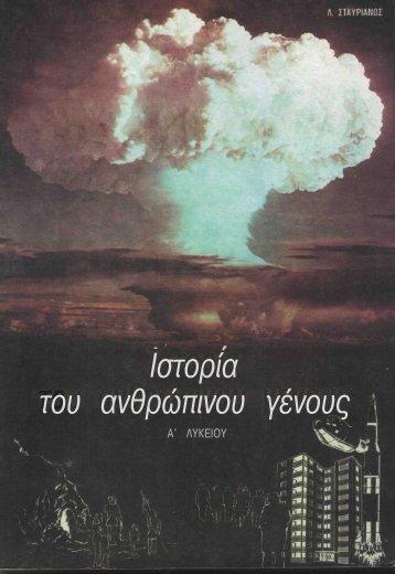 ΙΣΤΟΡΙΑ ΤΟΥ ΑΝΘΡΩΠΙΝΟΥ ΓΕΝΟΥΣ - Λ.ΣΤΑΥΡΙΑΝΟΥ Α' ΛΥΚΕΙΟΥ 1984