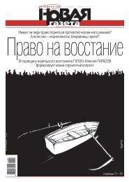 «Новая газета» №55 (понедельник) от 28.05.2018