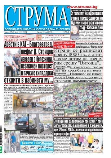 "Вестник ""Струма"", брой 118, 23 май 2018 г. , сряда"