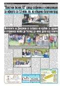 "Вестник ""Струма"", брой 118, 23 май 2018 г. , сряда - Page 2"