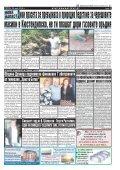"Вестник ""Струма"", брой 118, 23 май 2018 г. , сряда - Page 3"
