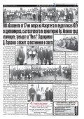 "Вестник ""Струма"", брой 118, 23 май 2018 г. , сряда - Page 5"