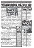 "Вестник ""Струма"", брой 118, 23 май 2018 г. , сряда - Page 7"