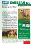 Эффективное животноводство № 4 (143) май 2018 - Page 5
