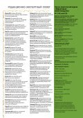 Эффективное животноводство № 4 (143) май 2018 - Page 7