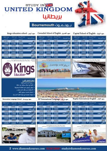 02bournemouth 2-1 DC Brochure 2018-ilovepdf-compressed