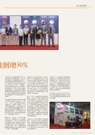 ITB China News 2018 - Review Edition - Page 7
