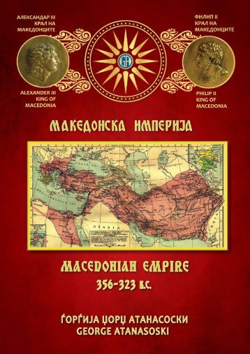 Makedonska Imperija