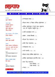 Charubak Patrika COLOUR Full
