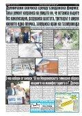 "Вестник ""Струма"", брой 120, 25 май 2018 г. , петък - Page 2"