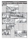 "Вестник ""Струма"", брой 120, 25 май 2018 г. , петък - Page 4"