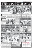 "Вестник ""Струма"", брой 120, 25 май 2018 г. , петък - Page 5"