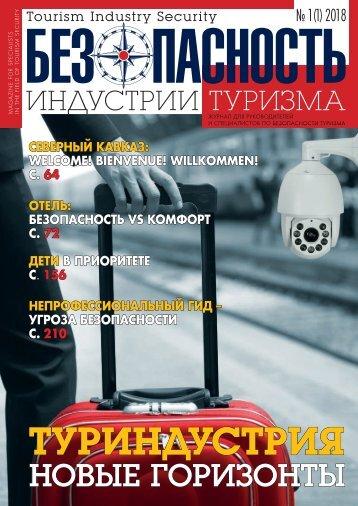 "Журнал ""Безопасность туризма"""