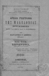 Αρχαία γεωγραφία της Μακεδονίας -Συνταχθείσα κατά τας πηγάς και τα βοηθήματα υπό Μαργαρίτου Γ. Δήμιτσα-  1870