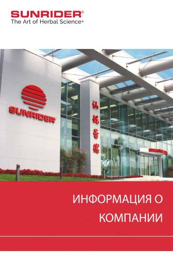 ru_2018_CompanyProfile_HALF_2_21_18