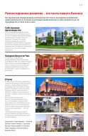 ru_2018_CompanyProfile_HALF_2_21_18 - Page 5