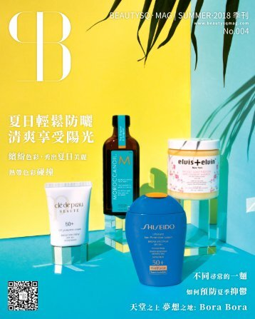 《美顏芳Beauty SQ•Mag》第四期