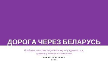 Дорога через Беларусь