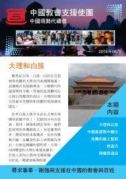 05-USA-O-ChinaPL-June-2018(web)