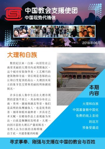 10-SA-S-ChinaPL-June-2018(web)