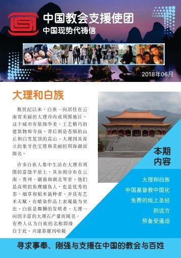 12-CA-S-ChinaPL-June-2018(web)