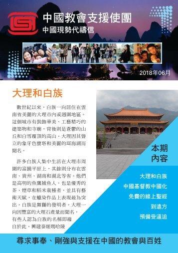 13-CA-O-ChinaPL-June-2018(web)