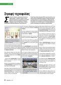 Infocom - ΤΕΥΧΟΣ 239 - Page 4