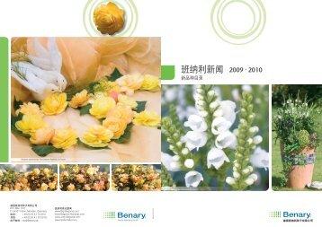 班纳利新闻2009 · 2010 - Benary