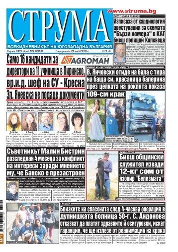 """Вестник """"Струма"""", брой 122, 28 май 2018 г., понеделник"""