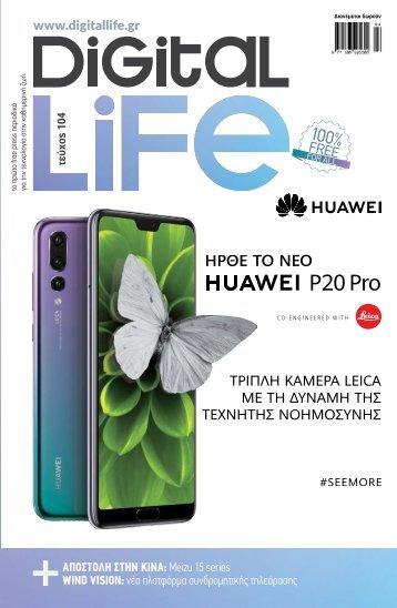 Digital Life - Τεύχος 104