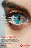 Digital Life - Τεύχος 104 - Page 3