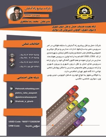 Mazaheri new resume 97.03.05