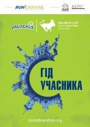 lviv18 gid UA print
