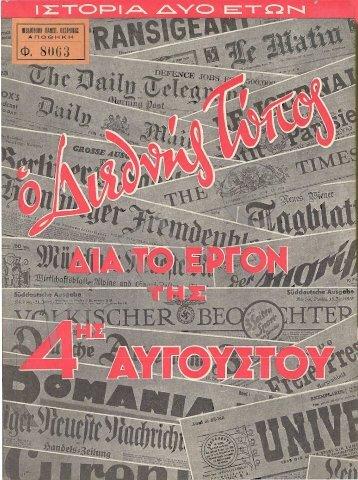 ΔΙΕΘΝΗΣ ΤΥΠΟΣ ΔΙΑ ΤΟ ΕΡΓΟΝ ΤΗς 4ης ΑΥΓΟΥΣΤΟΥ (ΙΣΤΟΡΙΑ ΔΥΟ ΕΤΩΝ)