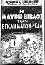 ΜΑΥΡΗ ΒΙΒΛΟΣ ΤΩΝ ΕΓΚΛΗΜΑΤΩΝ ΤΟΥ ΕΑΜ (ΚΚΕ) - ΤΡΥΦ.Χ.ΠΑΠΑΘΑΝΑΣΙΟΥ 1946