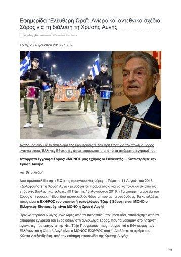 """Εφημερίδα """"Ελεύθερη Ώρα"""": Ανίερο και αντεθνικό σχέδιο Σόρος για τη διάλυση τη Χρυσής Αυγής"""