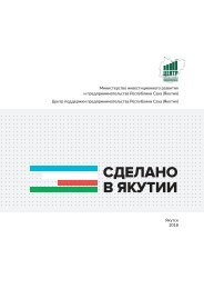 Каталог Сделано в Якутии (исправ. 04.06)