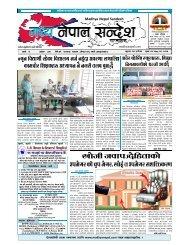 Madhaya Nepal Sandesh Weekly 2075-02-06