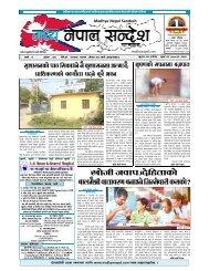 Madhaya Nepal Sandesh Weekly 2075-02-20