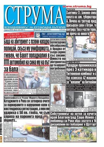 """Вестник """"Струма"""" брой 123"""